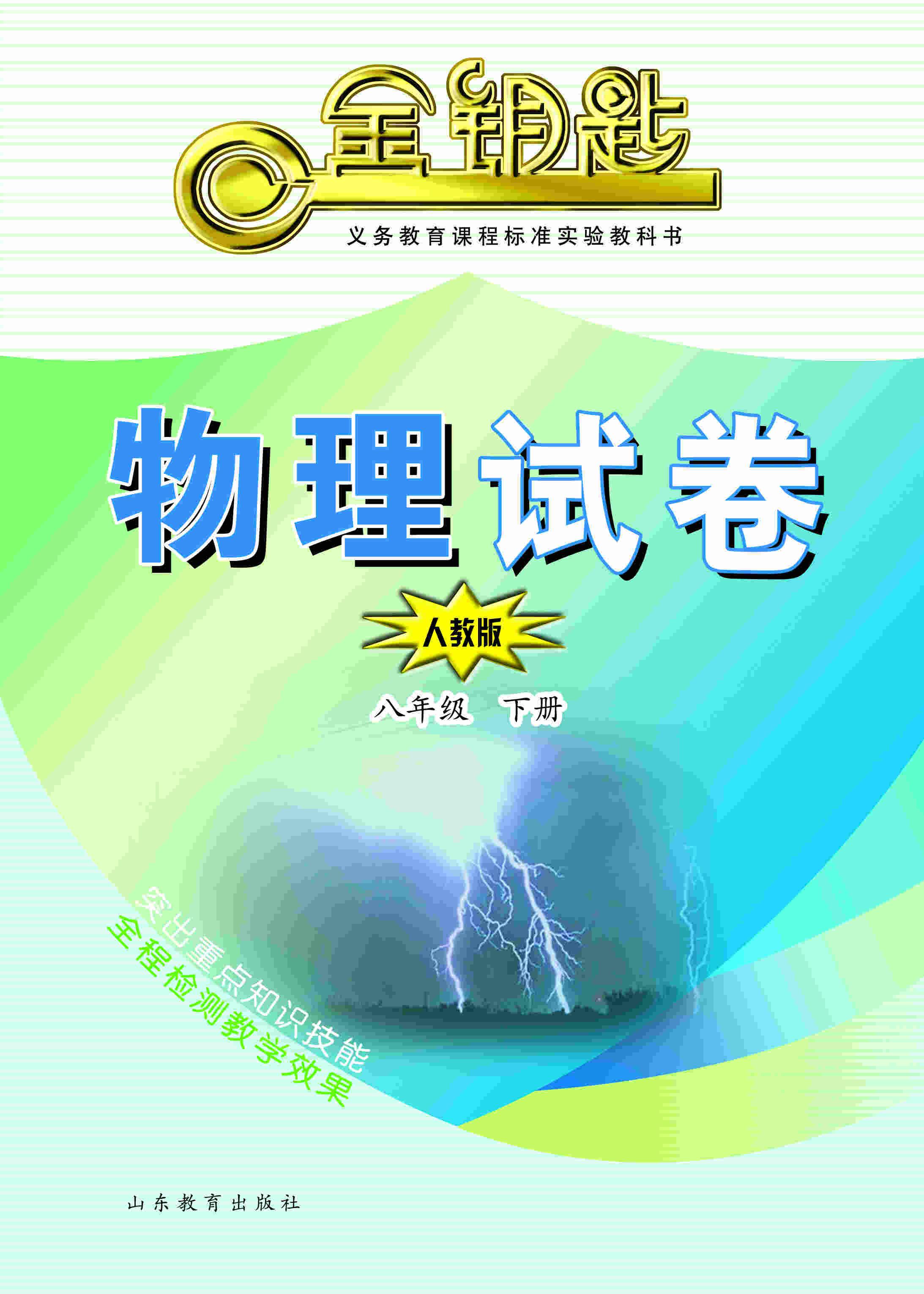 金钥匙·初中物理试卷 八年级下册 (人教版)(2017春)
