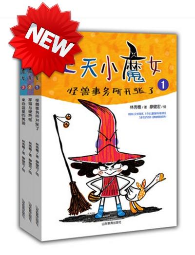 飞天小魔女4册