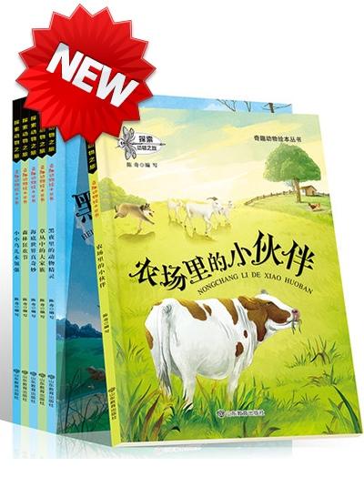 奇趣动物绘本丛书