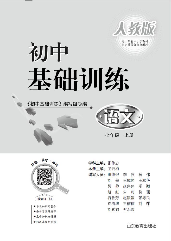 初中基础训练 语文 七年级上(人教版)(2017秋)