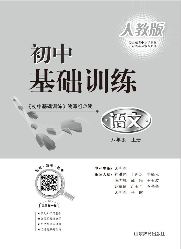 初中基础训练 语文 八年级上(人教版)(2017秋)