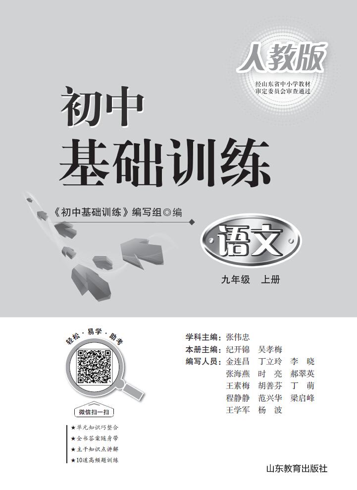 初中基础训练 语文 九年级上(人教版)(2017秋)