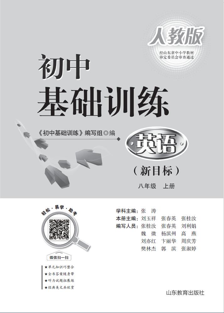 初中基础训练 英语 八年级上(人教版)(2017秋)
