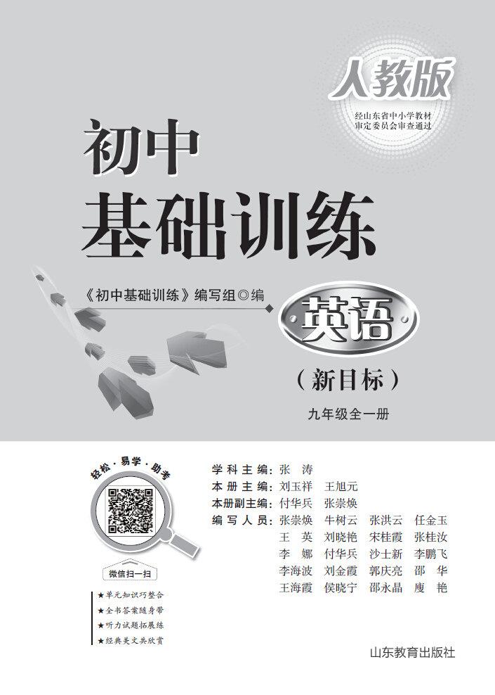 初中基础训练 英语 九年级全(人教版)(2017秋)