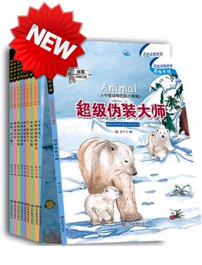 小牛顿动物绘本 全10册