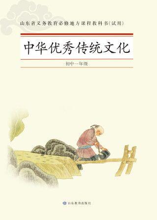 中华优秀传统文化 初中一年级