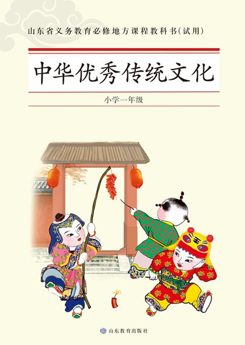 中华优秀传统文化 小学一年级