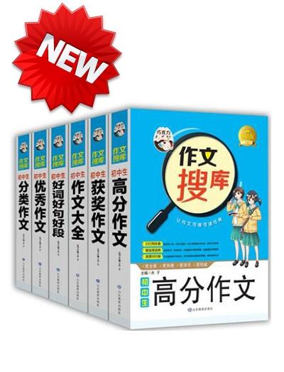 巧克力作文搜库 初中生作文书全6册