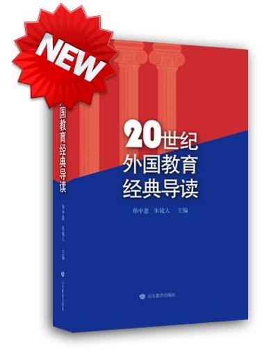20世纪外国教育经典导读