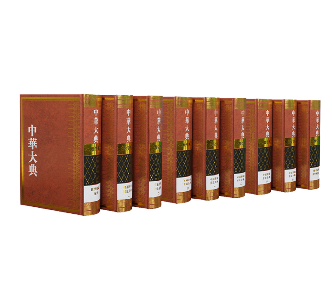 中华大典数学典