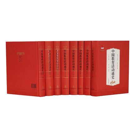 中国教育活动通史(八卷套装)