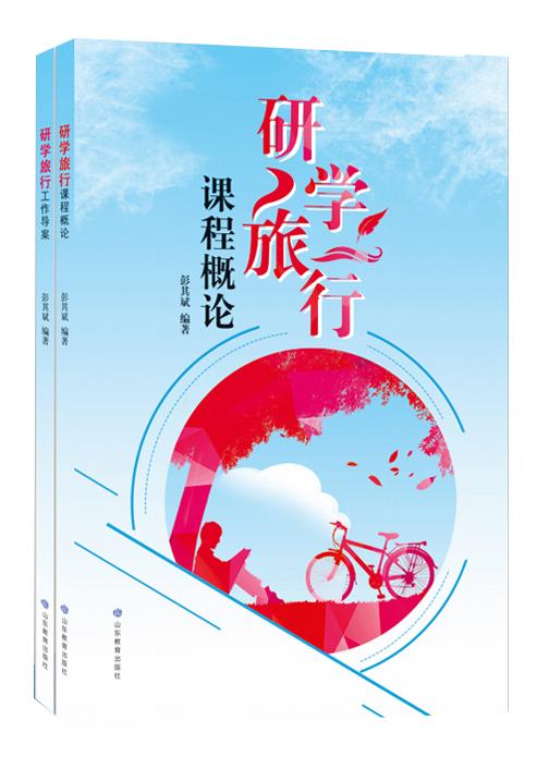 研学旅行工作导案+课程概论(2册/套 )