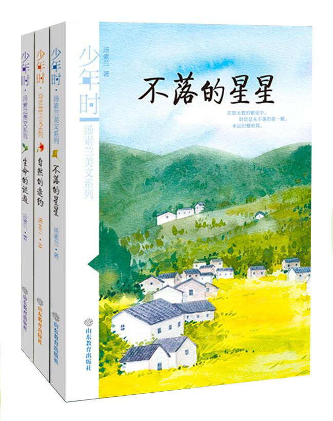 汤素兰少年时美文系列(3册/套)