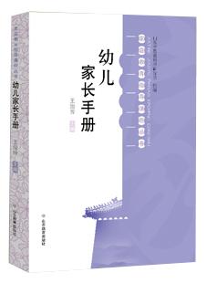家庭教育指导课程丛书——幼儿家长手册