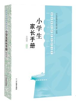 家庭教育课程指导丛书——小学生家长手册