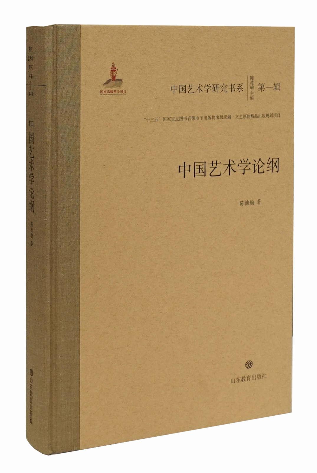 中国艺术学论纲