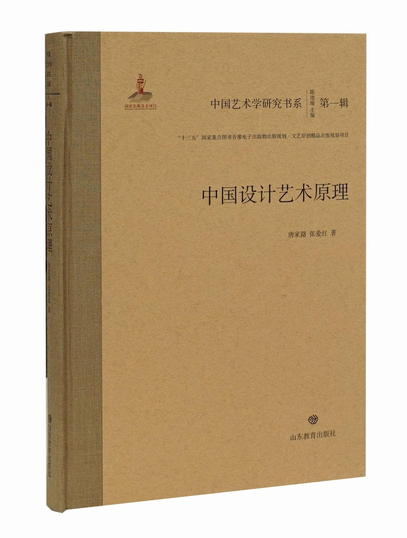 中国设计艺术原理