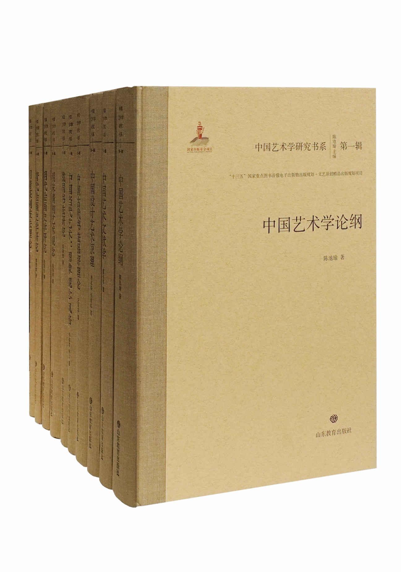 中国艺术学研究书系(第一辑)