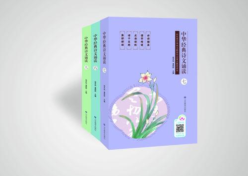 中华经典诗文诵读(七)