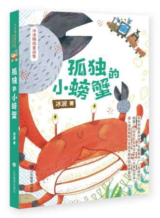 冰波精选童话集——孤独的小螃蟹